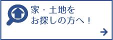 桃栗柿屋の不動産
