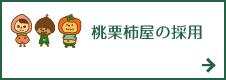 桃栗柿屋の採用サイト