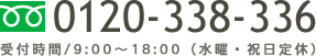 0120-338-336